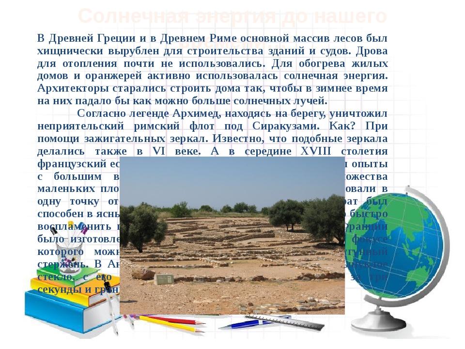 Солнечная энергия до нашего времени… В Древней Греции и в Древнем Риме основ...