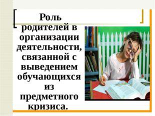 Роль родителей в организации деятельности, связанной с выведением обучающихс