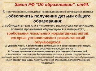 """Закон РФ """"Об образовании"""", ст44. 4. Родители (законные представ.) несовершенн"""