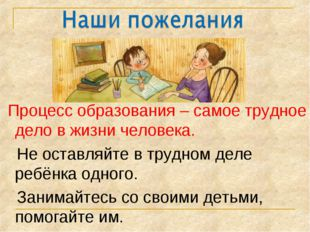 Процесс образования – самое трудное дело в жизни человека. Не оставляйте в т