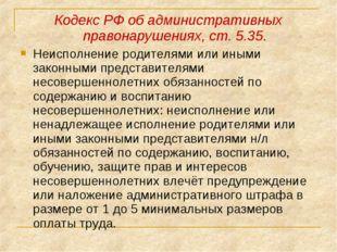 Кодекс РФ об административных правонарушениях, ст. 5.35. Неисполнение родител