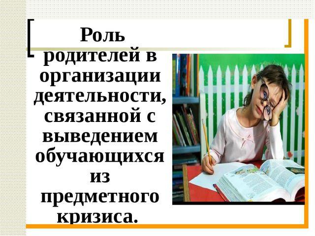 Роль родителей в организации деятельности, связанной с выведением обучающихс...