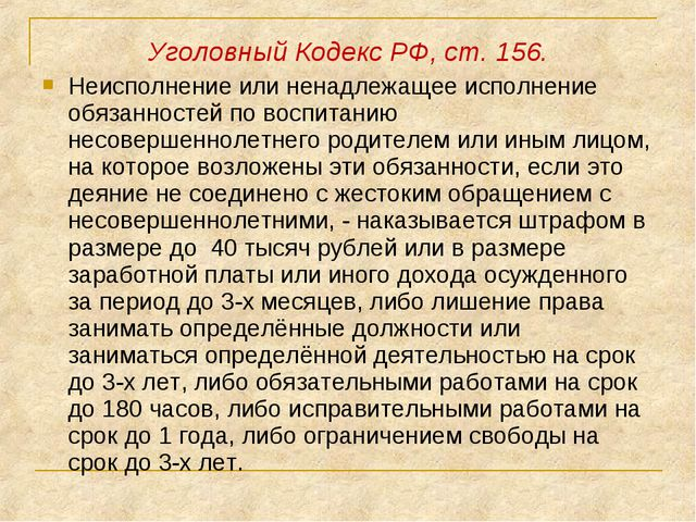 Уголовный Кодекс РФ, ст. 156. Неисполнение или ненадлежащее исполнение обязан...
