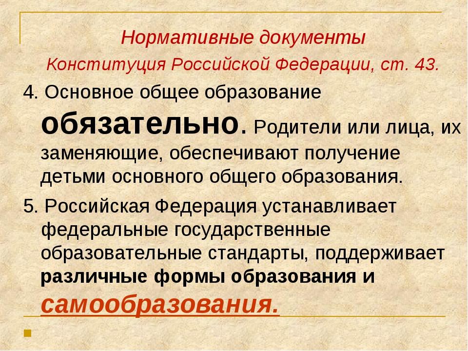 Нормативные документы Конституция Российской Федерации, ст. 43. 4. Основное о...