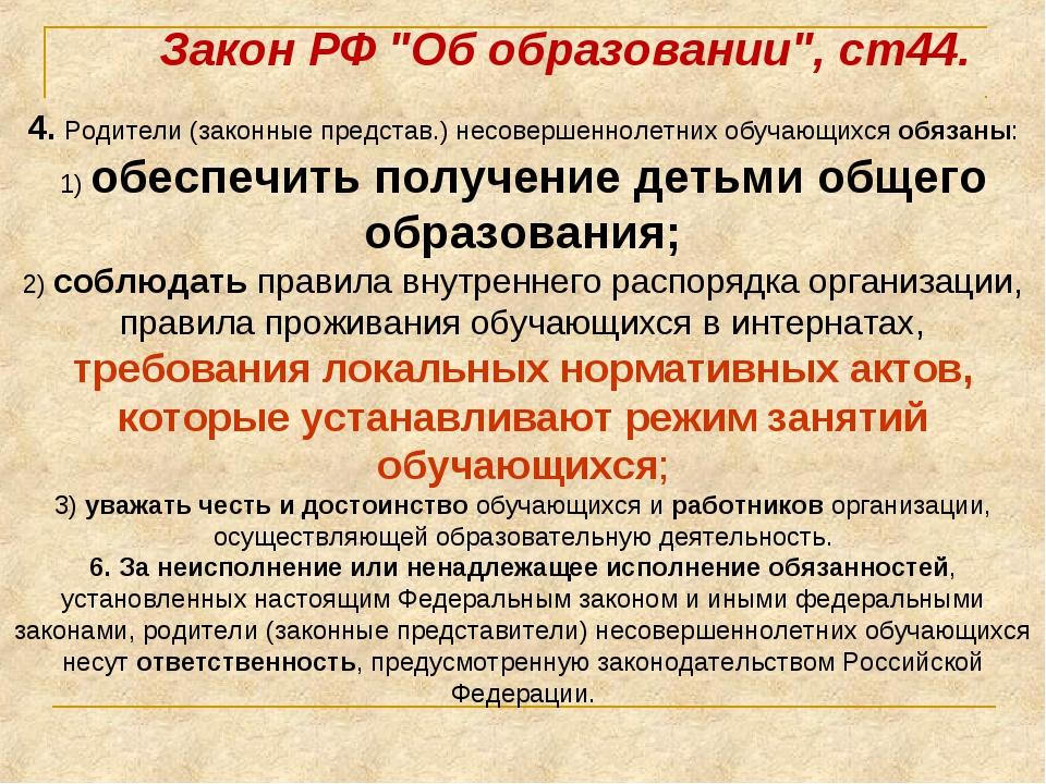 """Закон РФ """"Об образовании"""", ст44. 4. Родители (законные представ.) несовершенн..."""