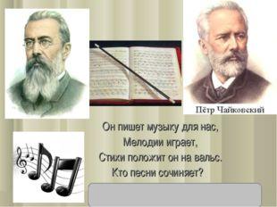 Он пишет музыку для нас, Мелодии играет, Стихи положит он на вальс. Кто песни