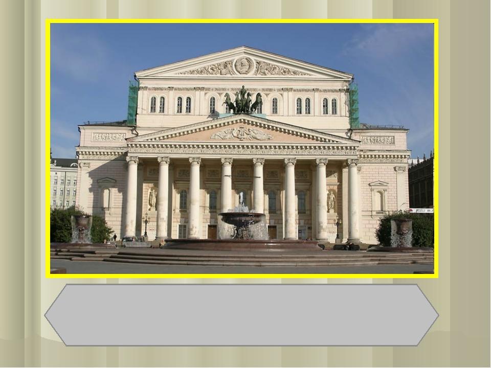 Музыкальный театр Большой театр г.Москва