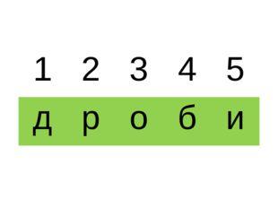 12345 дроби