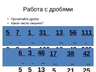 Работа с дробями Прочитайте дроби Какое число лишнее? 5 6 7 8 1 2 31 100 13 1