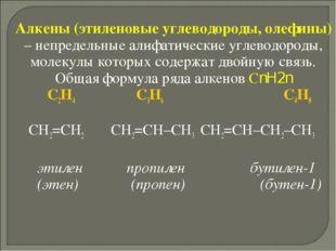 Алкены (этиленовые углеводороды, олефины) – непредельные алифатические углев