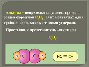 Алкины – непредельные углеводороды с общей формулой CnH2n-2 . В их молекулах