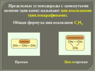 Предельные углеводороды с замкнутыми цепями (циклами) называют циклоалканами