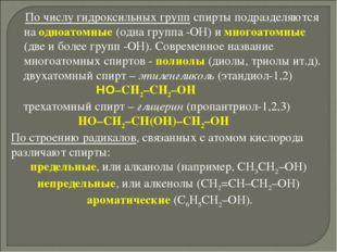 По числу гидроксильных групп спирты подразделяются на одноатомные (одна груп