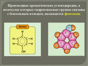 Производные ароматических углеводородов, в молекулах которых гидроксильные гр