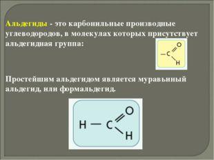 Альдегиды - это карбонильные производные углеводородов, в молекулах которых