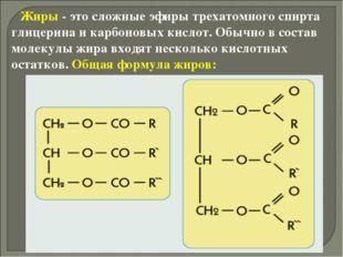 Жиры - это сложные эфиры трехатомного спирта глицерина и карбоновых кислот. О