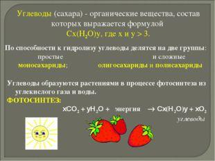 Углеводы (сахара) - органические вещества, состав которых выражается формулой