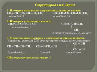 Структурная изомерия 1. Изомерия положения сопряженных двойных связей: СН2=С