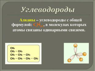Алканы – углеводороды с общей формулой: СnH2n+2, в молекулах которых атомы с