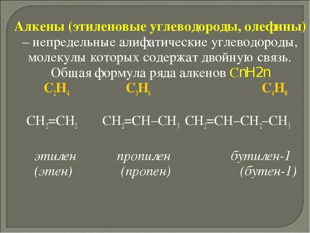Алкены (этиленовые углеводороды, олефины) – непредельные алифатические углев...