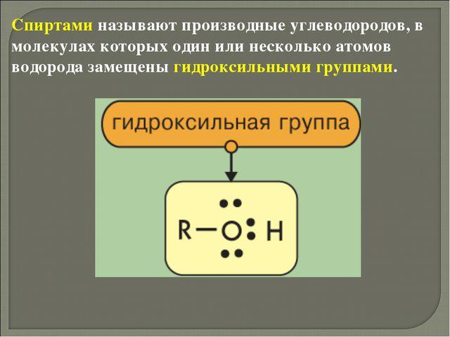 Спиртами называют производные углеводородов, в молекулах которых один или нес...