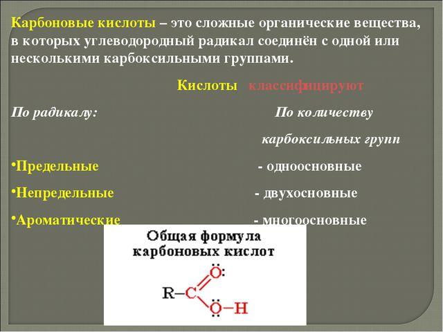 Карбоновые кислоты – это сложные органические вещества, в которых углеводород...