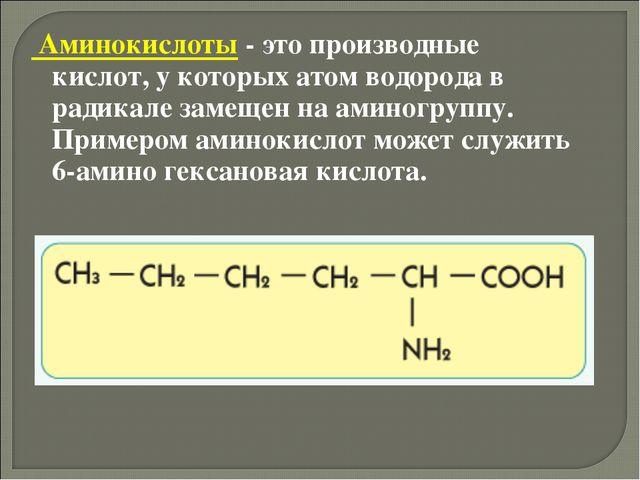 Аминокислоты - это производные кислот, у которых атом водорода в радикале за...