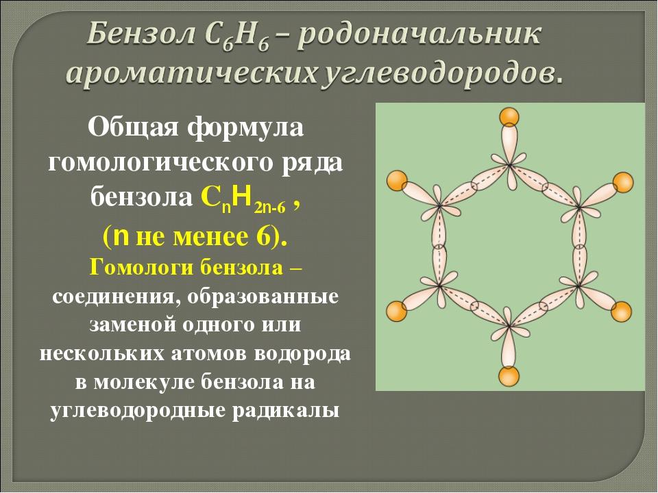 Общая формула гомологического ряда бензола СnH2n-6 , (n не менее 6). Гомологи...