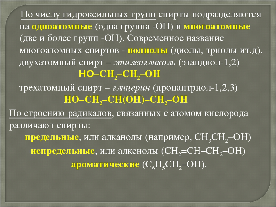 По числу гидроксильных групп спирты подразделяются на одноатомные (одна груп...