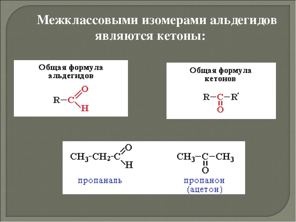Межклассовыми изомерами альдегидов являются кетоны: