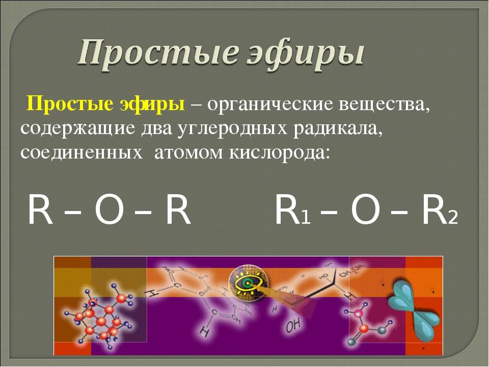 Простые эфиры – органические вещества, содержащие два углеродных радикала, с...