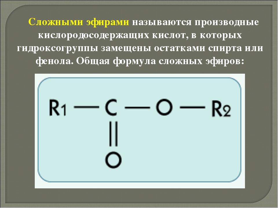 Сложными эфирами называются производные кислородосодержащих кислот, в которых...