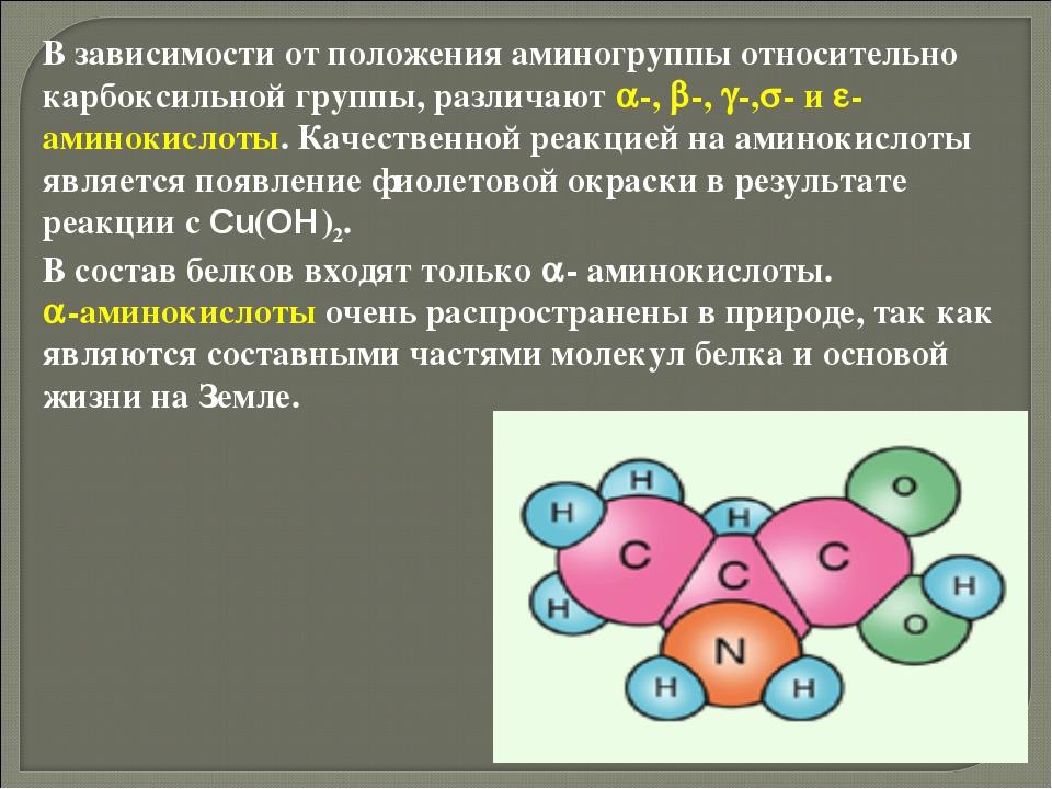 В зависимости от положения аминогруппы относительно карбоксильной группы, раз...