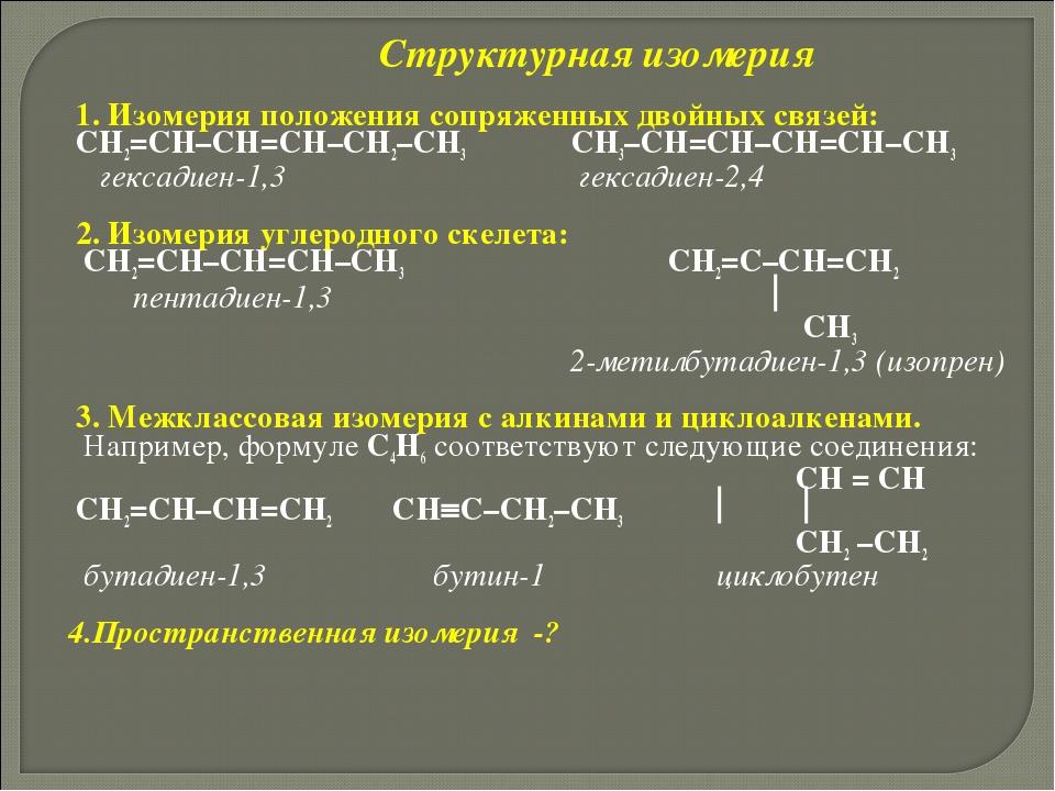 Структурная изомерия 1. Изомерия положения сопряженных двойных связей: СН2=С...