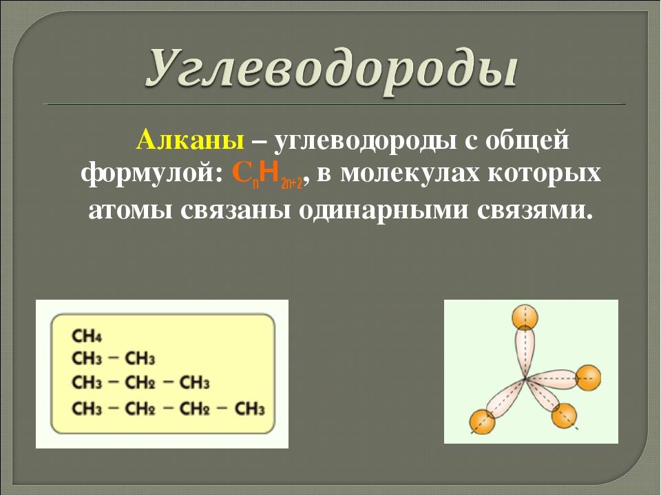 Алканы – углеводороды с общей формулой: СnH2n+2, в молекулах которых атомы с...