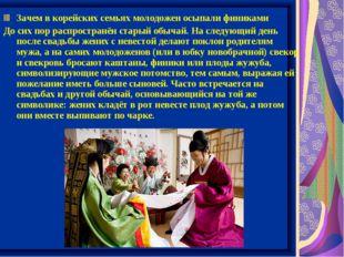 Зачем в корейских семьях молодожен осыпали финиками До сих пор распространён