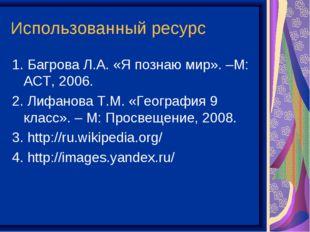 Использованный ресурс 1. Багрова Л.А. «Я познаю мир». –М: АСТ, 2006. 2. Лифан