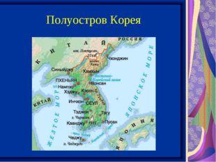 Полуостров Корея