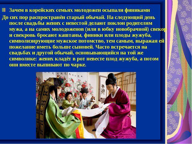 Зачем в корейских семьях молодожен осыпали финиками До сих пор распространён...