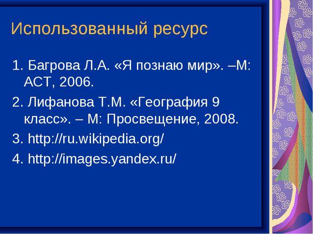Использованный ресурс 1. Багрова Л.А. «Я познаю мир». –М: АСТ, 2006. 2. Лифан...