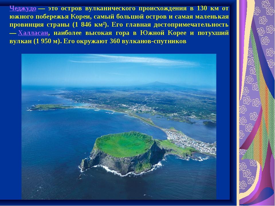 Чеджудо— это остров вулканического происхождения в 130 км от южного побережь...
