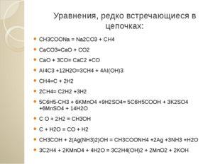 Уравнения, редко встречающиеся в цепочках: CH3COONa = Na2CO3 + CH4 CaCO3=CaO