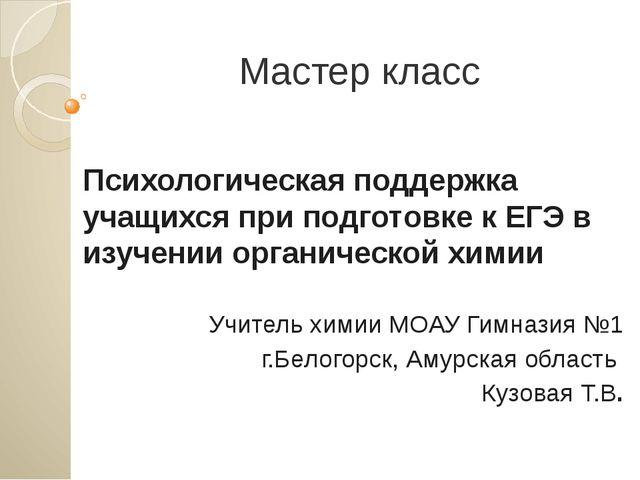 Мастер класс Психологическая поддержка учащихся при подготовке к ЕГЭ в изучен...