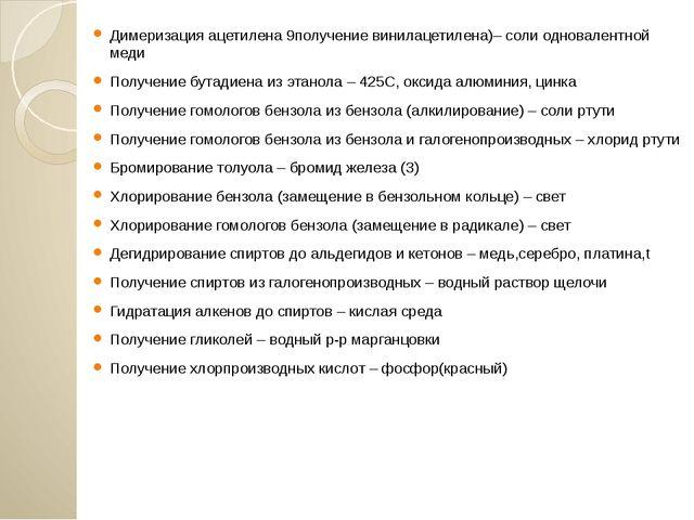 Димеризация ацетилена 9получение винилацетилена)– соли одновалентной меди По...