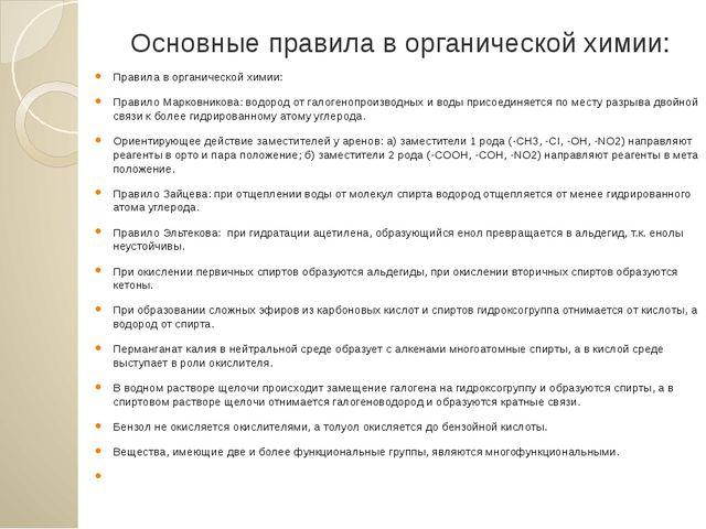 Основные правила в органической химии: Правила в органической химии: Правило...