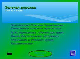 Это описание Степана Парамоновича Калашникова, главного героя поэмы М. Ю. Л