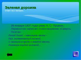 29 января 1837 года умер А. С. Пушкин. Лермонтов написал стихотворение «Смер