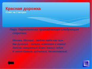 Перу Лермонтова принадлежат следующие строчки: Москва, Москва!.. люблю тебя