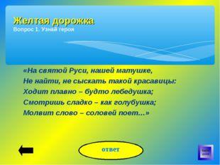 «На святой Руси, нашей матушке, Не найти, не сыскать такой красавицы: Ходит п