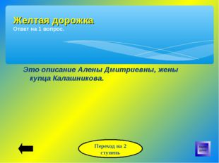 Это описание Алены Дмитриевны, жены купца Калашникова. Желтая дорожка Ответ н